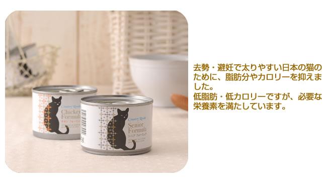 去勢・否認で太りやすい日本の猫のために、脂肪分やカロリーを抑えました。低脂肪・低カロリーですが、必要な栄養素を満たしています。