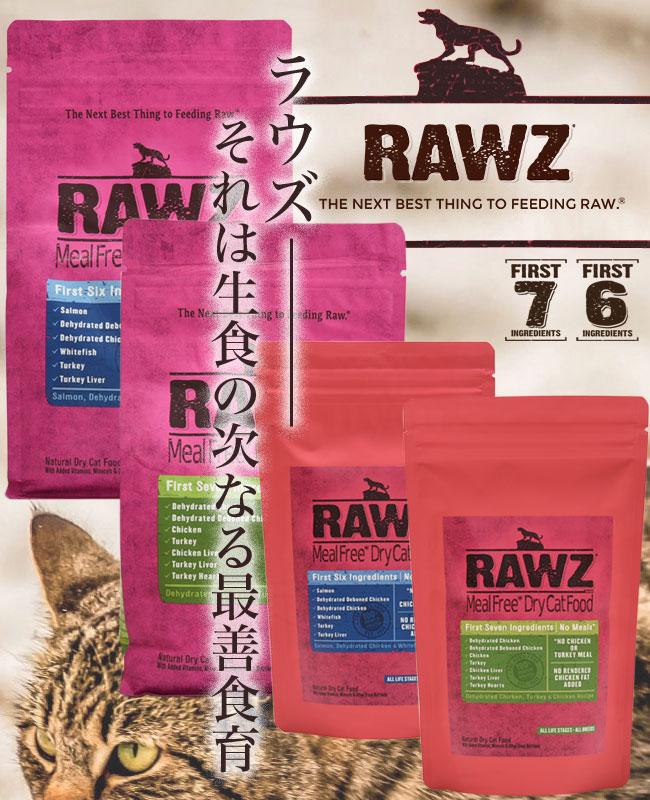 RAWZ ラウズミールフリー ドライフード レシピ