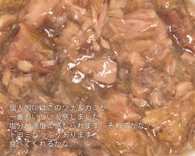 アボ・ダーム キャット缶セレクトカットシリーズ ツナ&カニ 85g