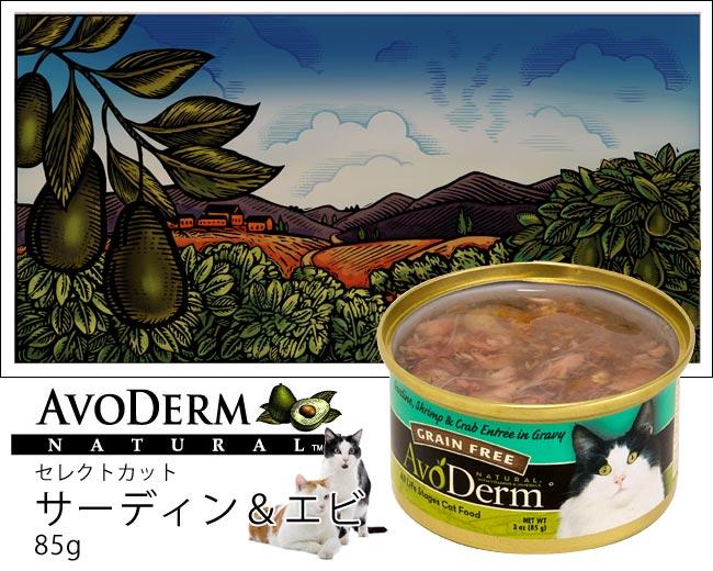 アボ・ダーム キャット缶セレクトカットシリーズ サーディン&エビ 85g