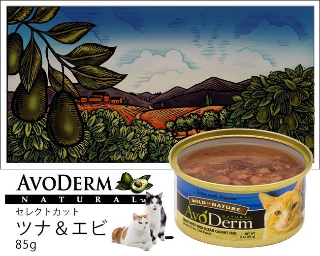 アボ・ダーム キャット缶セレクトカットシリーズ ツナ&エビ 85g
