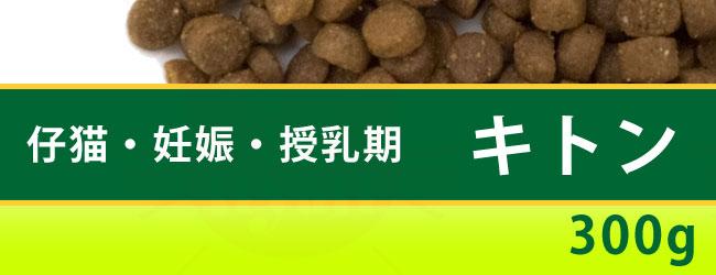 アボ・ダーム キャット 子猫・妊娠・授乳期用 キトン