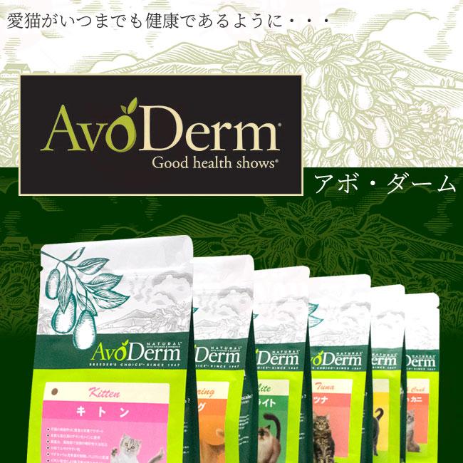 アボ・ダーム キャット AvoDerm アボカドを使用した猫用フード 皮膚や被毛に配慮したプレミアムキャットフード