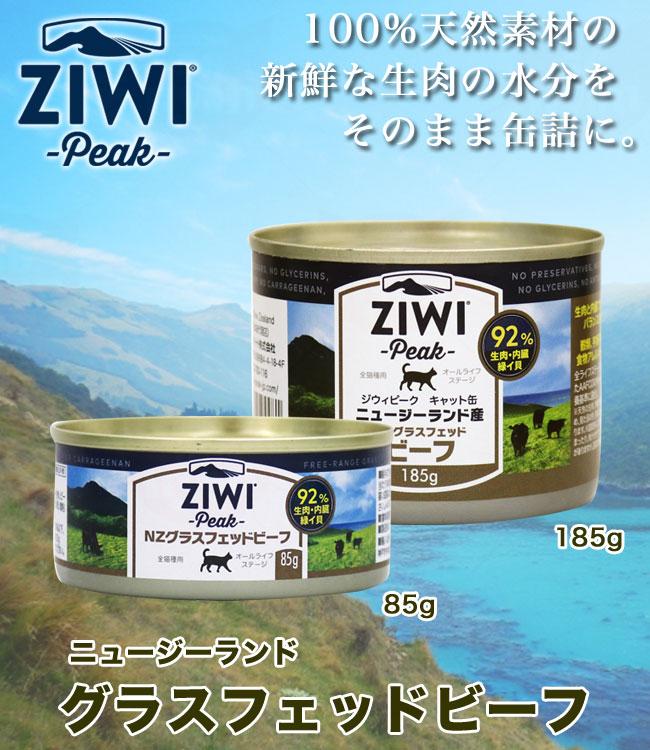ジウィピーク キャット缶 NZグラスフェッドビーフ
