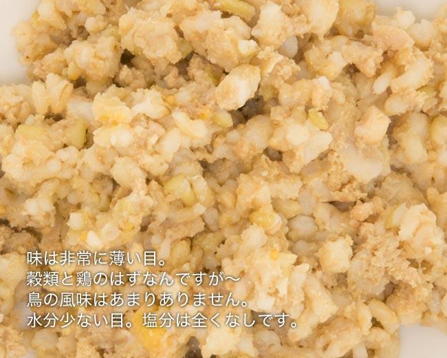 アニマルワン たまの玄米ごはん チキン・フィッシュ