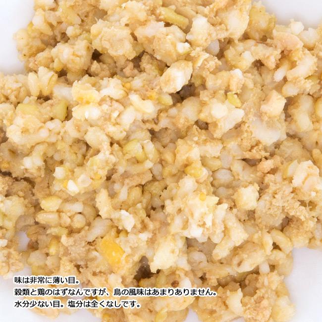アニマルワン たまの玄米ごはん チキン 味見