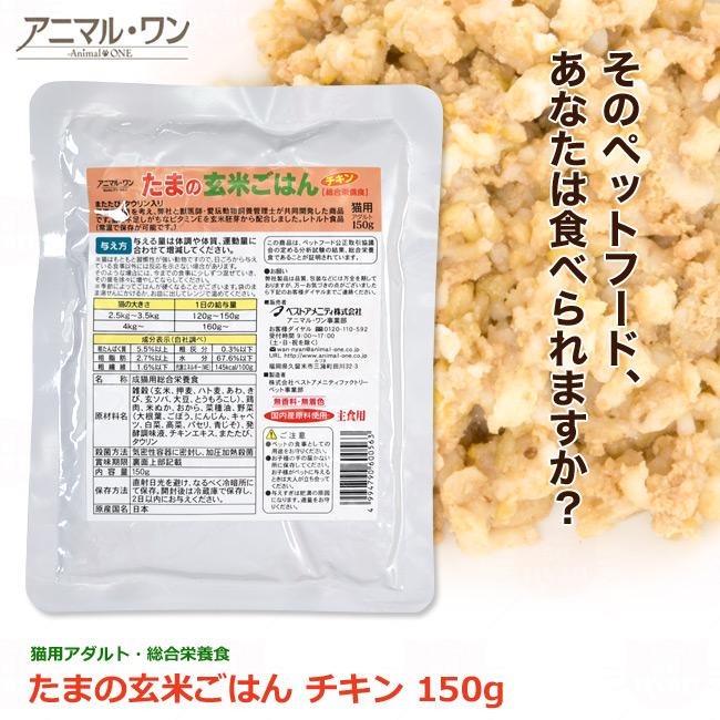 アニマルワン たまの玄米ごはん チキン 150g