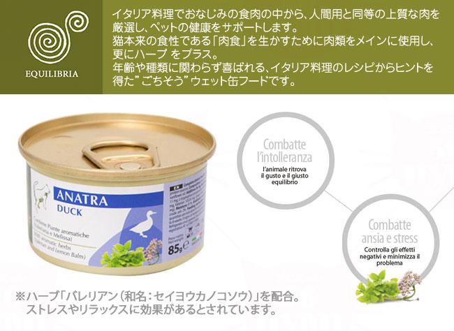 エクイリブリア ウェット 猫缶 キャットフード ダック&ハーブ 85g