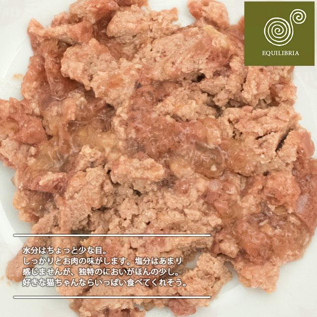 エクイリブリア ウェット 猫缶 キャットフード 馬肉&ハーブ 85g