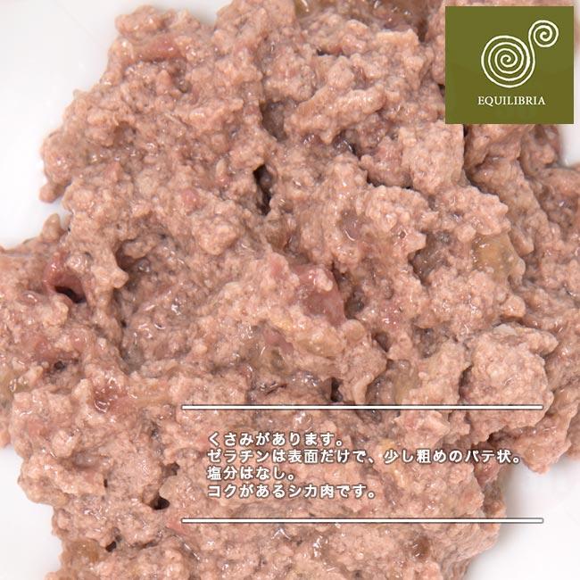 エクイリブリア ウェット 猫缶 キャットフード 仔羊&ハーブ 85g