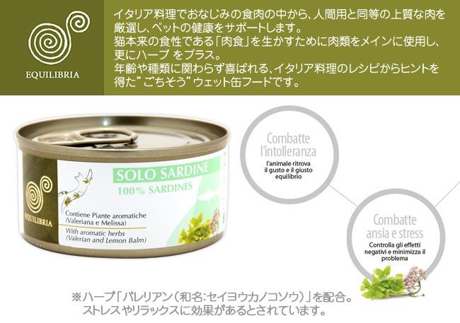 エクイリブリア ウェット 猫缶 キャットフード イワシ&ハーブ 85g