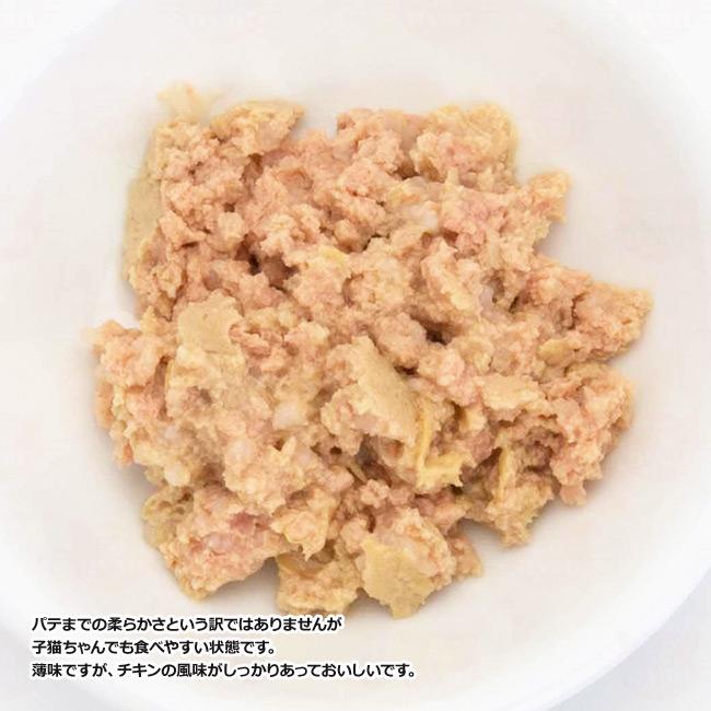 アルモネイチャー 子猫用 チキン 70g 味見
