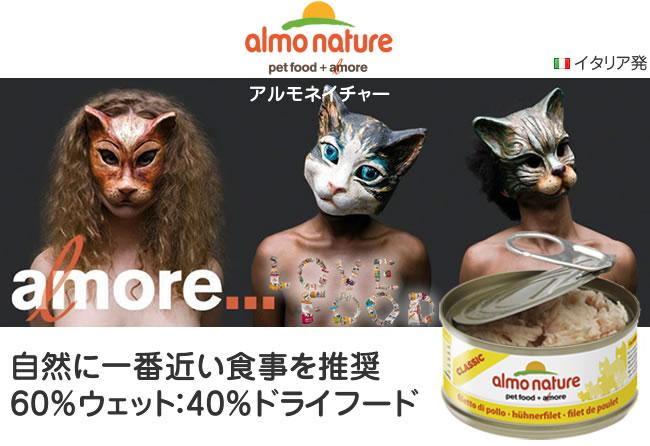 アルモネイチャー 自然に一番近い食事を推奨 60%ウェット:40%ドライフード