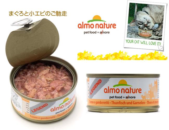 アルモネイチャー ウェット(缶詰)  まぐろと小エビのご馳走(5023) 70g