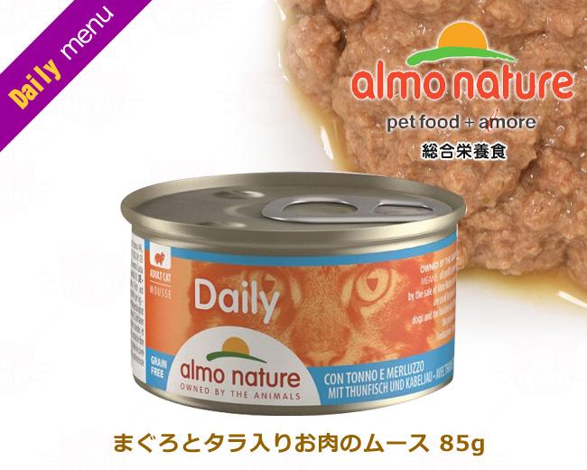 アルモネイチャー ウェットフード(缶詰) デイリーメニュー まぐろとタラ入りお肉のムース (147) 85g