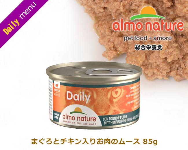アルモネイチャー ウェットフード(缶詰) デイリーメニュー まぐろとチキン入りお肉のムース (148) 85g