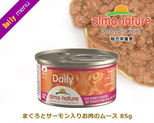 アルモネイチャー ウェットフード(缶詰) デイリーメニュー まぐろとサーモン入りお肉のムース (149) 85g