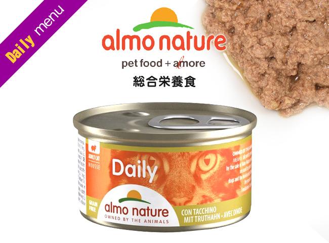 アルモネイチャー ウェットフード(缶詰) デイリーメニュー ターキー入りお肉のムース (154) 85g
