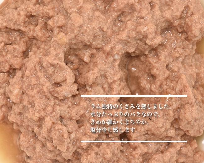 アルモネイチャー ウェット ウェットフード デイリーメニューラム入りお肉のムース 85g 缶詰タイプ(155)