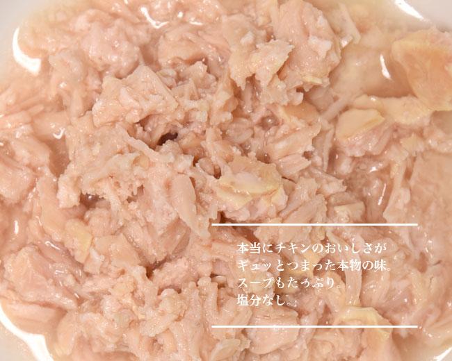 アルモネイチャーキャットフード オルタナティブ チキン胸肉のご馳走 55g