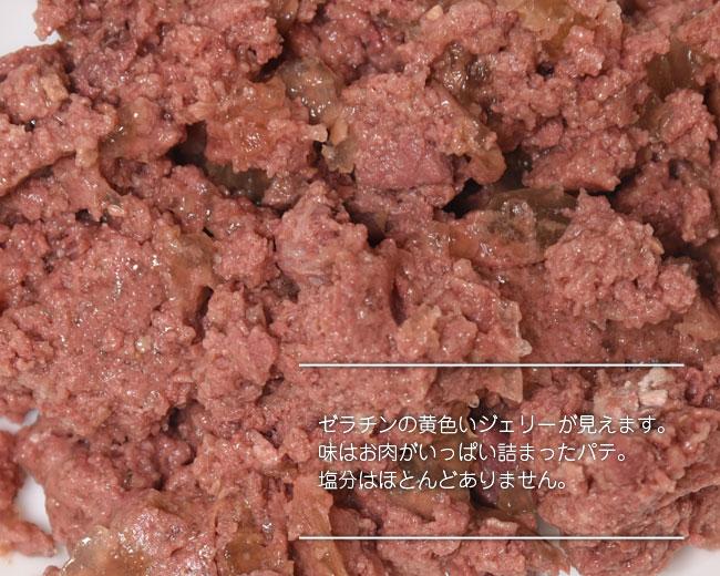 アルモネイチャー デイリーメニュー 子牛肉入りのソフトムース 100g