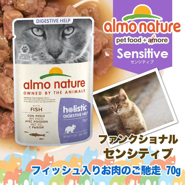 アルモネイチャー 猫 ウエットフード ファンクショナル センシティブ フィッシュ入りお肉のご馳走 70g