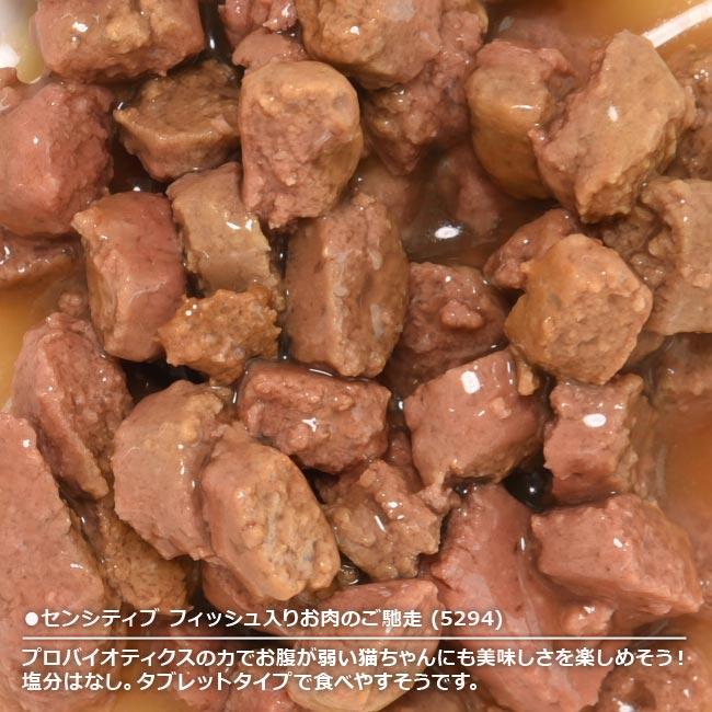 センシティブ フィッシュ入りお肉のご馳走(5294)