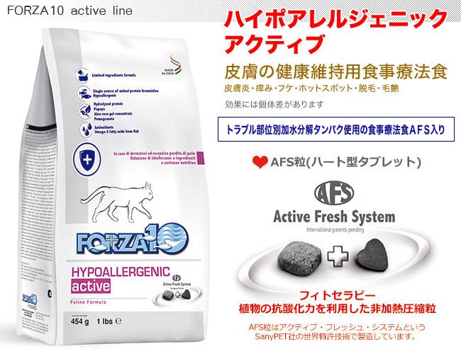 フォルツァ10(フォルツァディエチ) アクティブライン ハイポアレルジェニックアクティブ 皮膚・被毛ケア用食事療法食 - かゆみ・フケ・皮膚炎・足なめ