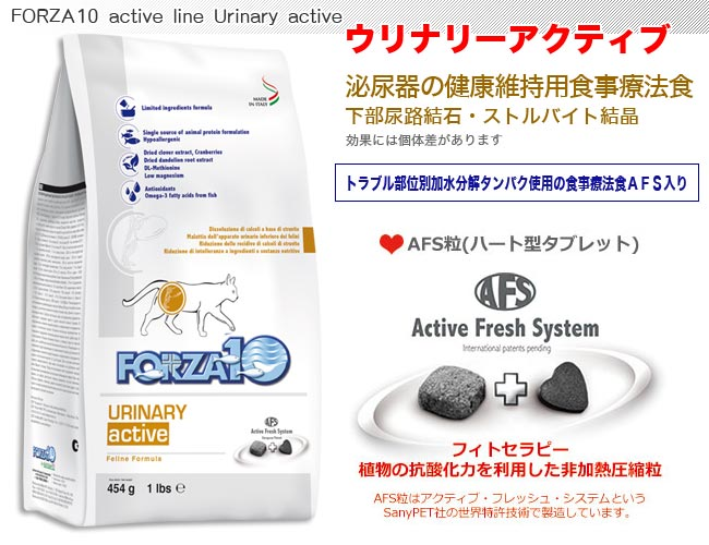 フォルツァ10(フォルツァディエチ) アクティブライン ウリナリーアクティブ【泌尿器ケア用食事療法食】 - 下部尿路結石・ストルバイト結晶
