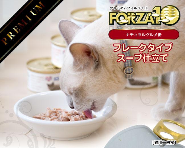 プレミアムフォルツァ10(フォルツァディエチ) ウェットフード(猫缶) ナチュラルグルメシリーズ 風味豊かなマグロと小エビのグルメ缶 75g (2566)