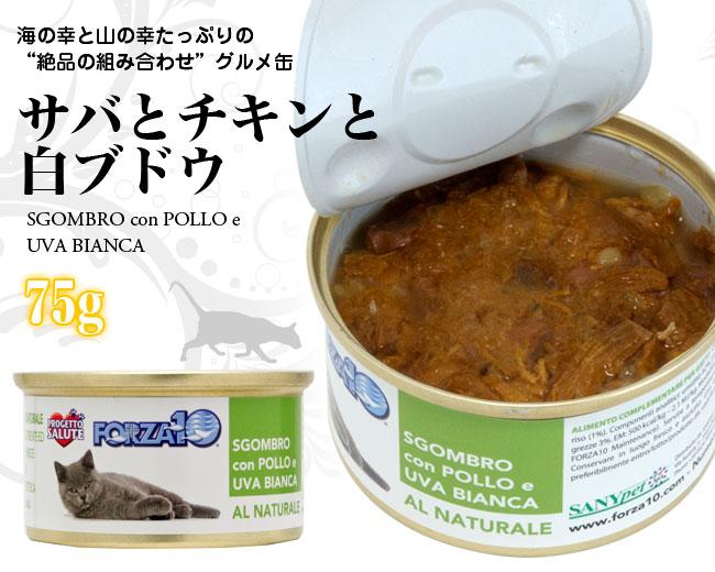 プレミアムフォルツァ10(フォルツァディエチ) ウェットフード(猫缶) ナチュラルグルメシリーズ 絶品の組み合わせサバとチキンと白ブドウのグルメ缶 75g (2573)