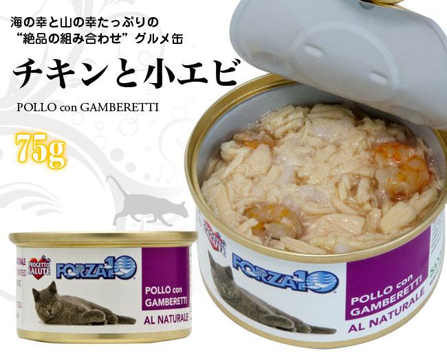 プレミアムフォルツァ10(フォルツァディエチ) ウェットフード(猫缶) ナチュラルグルメシリーズ 絶品の組み合わせチキンと小エビのグルメ缶 75g (2597)