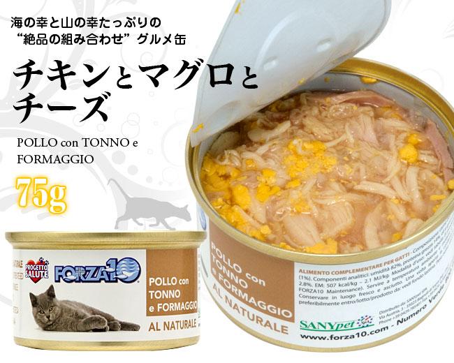 プレミアムフォルツァ10(フォルツァディエチ) ウェットフード(猫缶) ナチュラルグルメシリーズ 絶品の組み合わせチキンとマグロとチーズのグルメ缶 75g (2535)