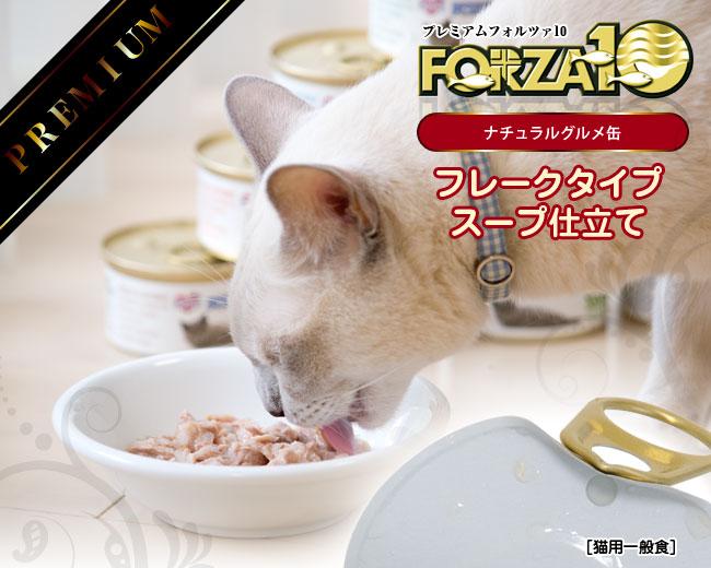 プレミアムフォルツァ10(フォルツァディエチ) ウェットフード(猫缶) ナチュラルグルメシリーズ 絶品の組み合わせマグロとチキンとパパイアのグルメ缶 75g (2559)