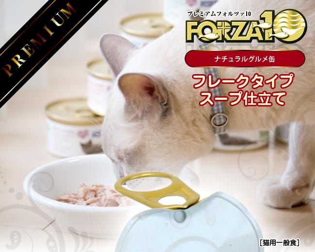 プレミアムフォルツァ10(フォルツァディエチ) ウェットフード(猫缶) ナチュラルグルメシリーズ 絶品の組み合わせマグロとプロシュートのグルメ缶 75g (2603)