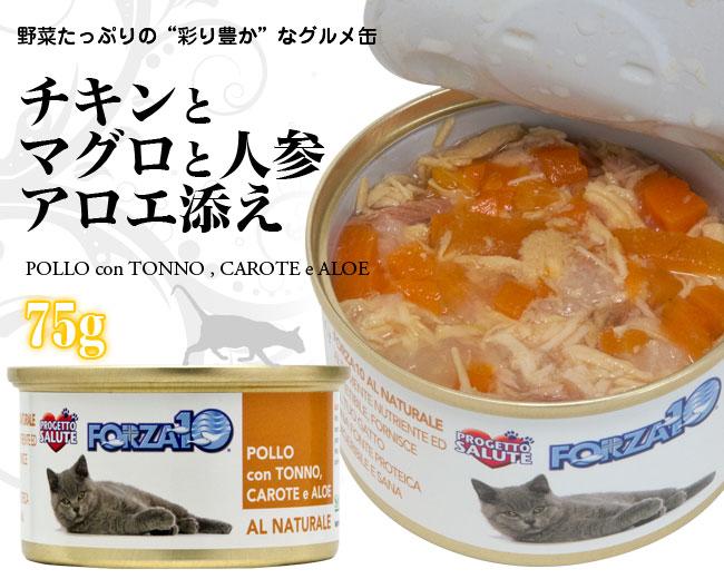 プレミアムフォルツァ10(フォルツァディエチ) ウェットフード(猫缶) ナチュラルグルメシリーズ 彩り豊かなチキンとマグロと人参 アロエ添えのグルメ缶 75g (2580)