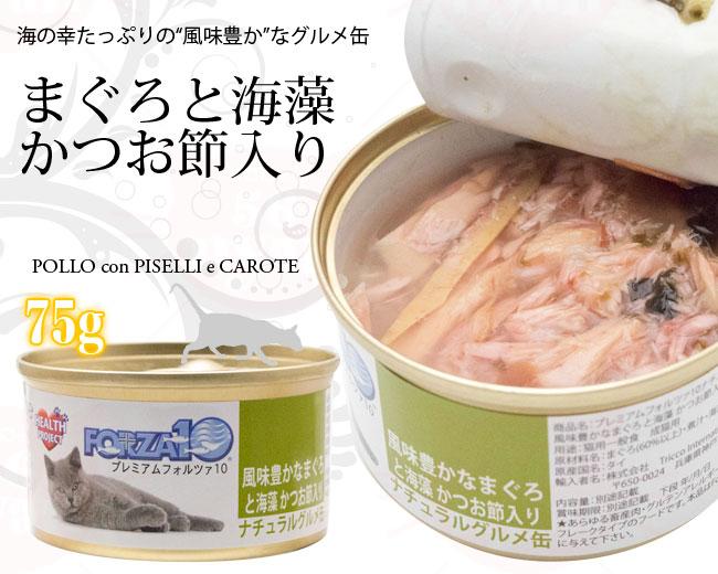 プレミアムフォルツァ10 ナチュラルグルメ缶 まぐろと海藻 かつお節入り 75g