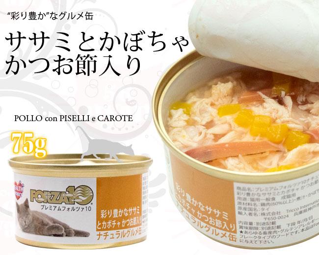プレミアムフォルツァ10 ナチュラルグルメ缶 ササミとカボチャ 75g