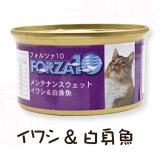 フォルツァ10 マーレセレクション:イワシ&白身魚