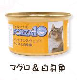 フォルツァ10 マーレセレクション:マグロ&白身魚