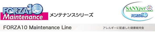 【フォルツァ10(フォルツァディエチ) ドライフード ダイエットシリーズ レギュラーダイエットフィッシュ 400g】