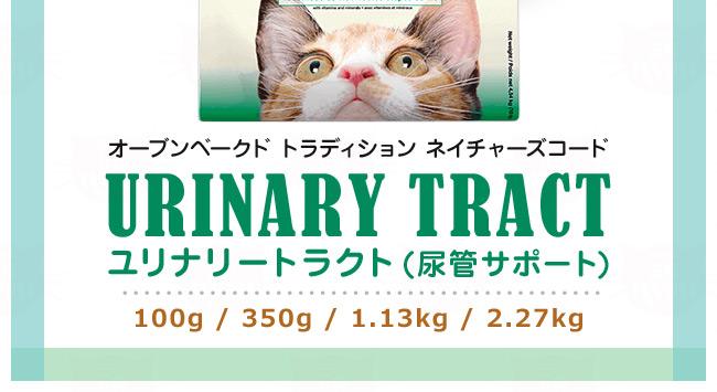 オーブンベークド トラディション ネイチャーズコード キャット ユリナリートラクト(尿管サポート)