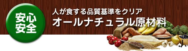【安心安全】人が食する品質基準をクリア オールナチュラル原材料