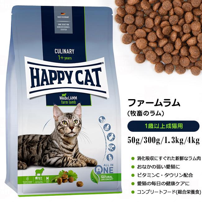 HAPPY CAT ハッピーキャット 成猫用 ファームラム(牧畜のラム)