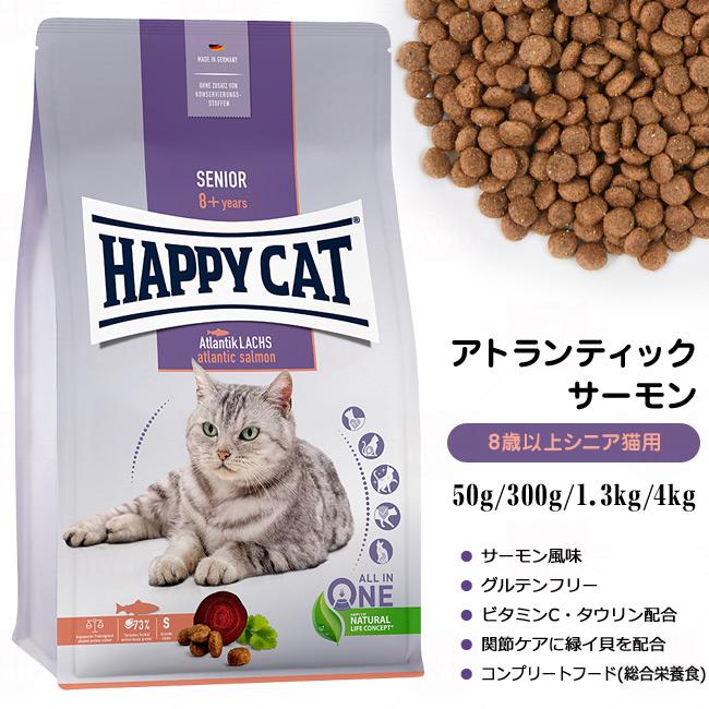 HAPPY CAT ハッピーキャット シニア アトランティック サーモン