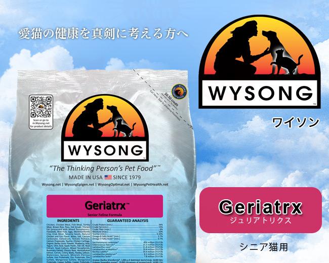 WYSONG(ワイソン) Geriatrx ジュリアトリクス シニア用