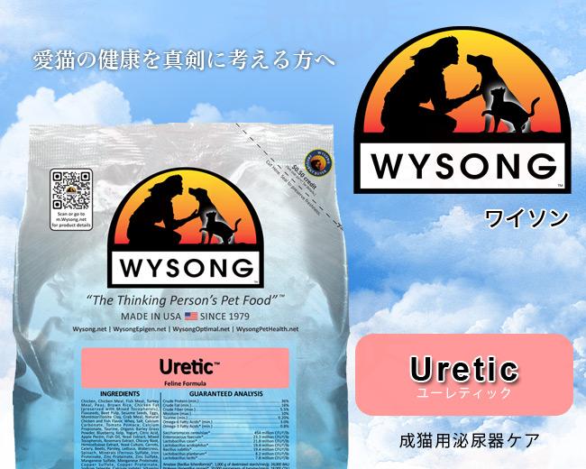 WYSONG(ワイソン) Uretic ユーレティック 成猫用泌尿器ケア