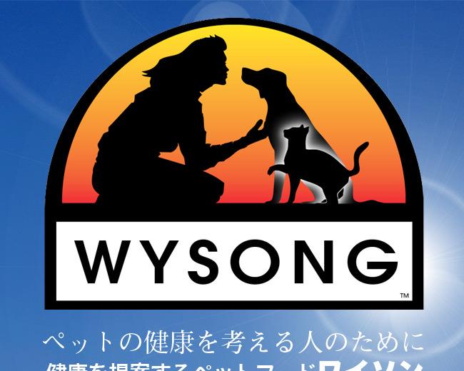 ペットの健康を本気で考える人へ WYSONG(ワイソン) 猫用ドライフード