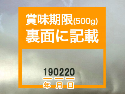 WYSONG(ワイソン) 賞味期限