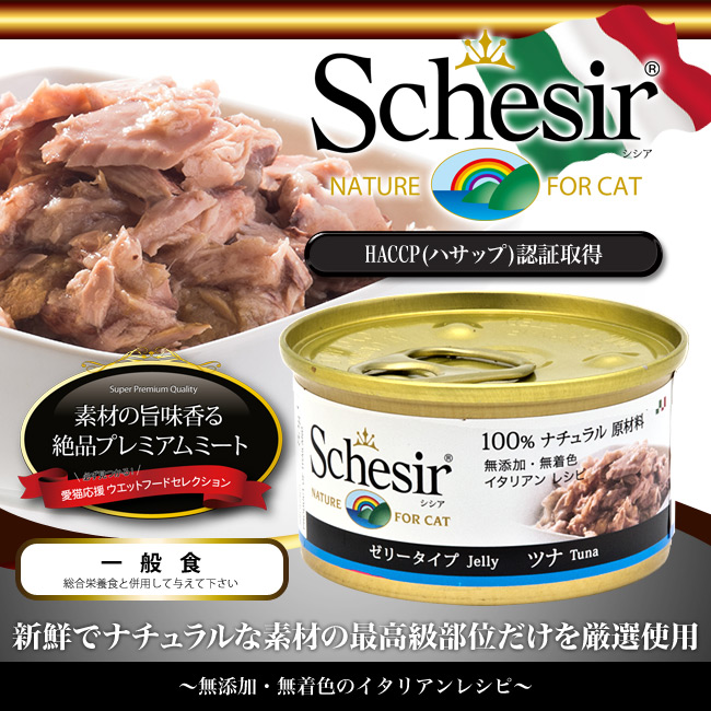 シシア キャット ツナ ゼリータイプ 85g 一般食